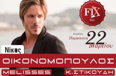 Νίκος Οικονομόπουλος – Πρεμιέρα στο Fix