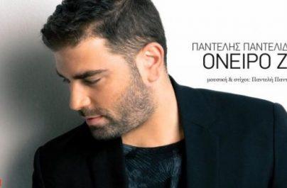 Nέο τραγούδι ! Παντελής Παντελίδης – Όνειρο ζω