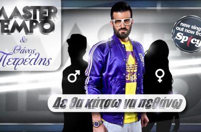 Master Tempo ft Θάνος Πετρέλης «Δε θα κάτσω να πεθάνω»