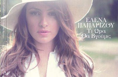 'Eλενα Παπαρίζου Νέο άλμπουμ