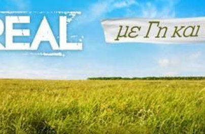 C:REAL   «Με γη και ουρανό»