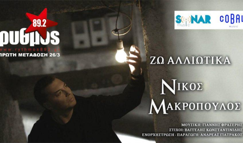26 Μαρτίου – Πρώτη Μετάδοση – Νίκος Μακρόπουλος