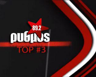 Ρυθμός TOP3