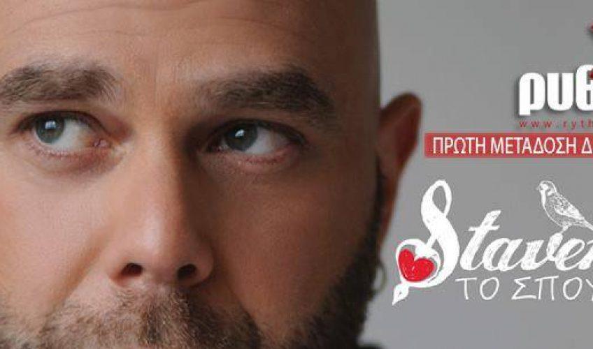 A' Μετάδοση |STAVENTO –  Το Σπουργίτι