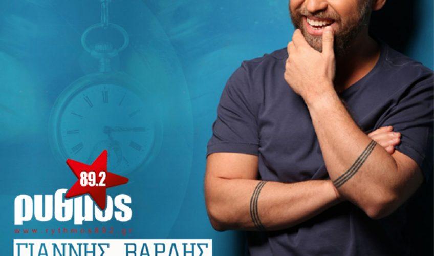 Α' Μετάδοση | Γιάννης Βαρδής – 5 Λεπτά