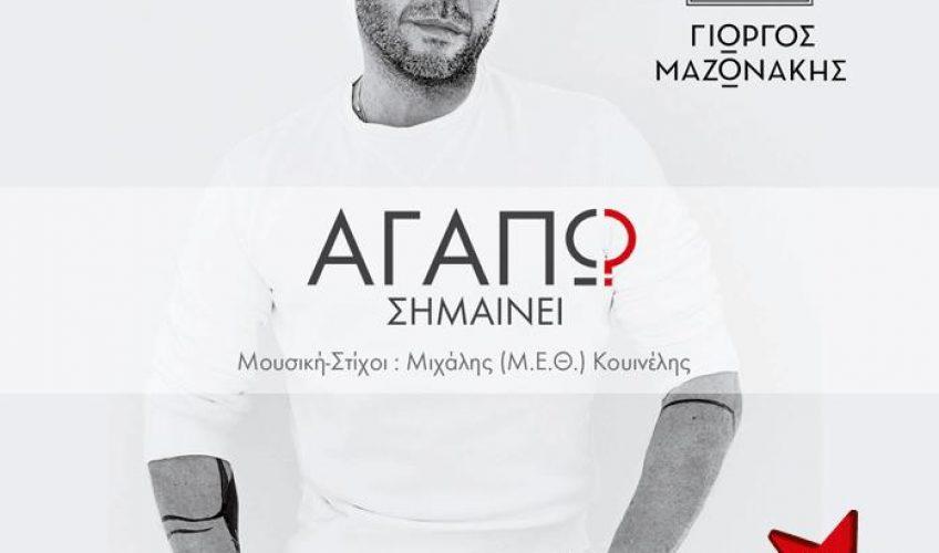 Α' Μετάδοση | Γιώργος Μαζωνάκης – Αγαπώ Σημαίνει