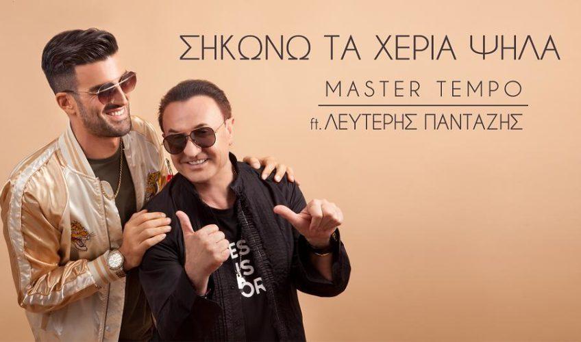 MASTER TEMPO ft Λευτέρης Πανταζής – Σηκώνω τα χέρια ψηλά