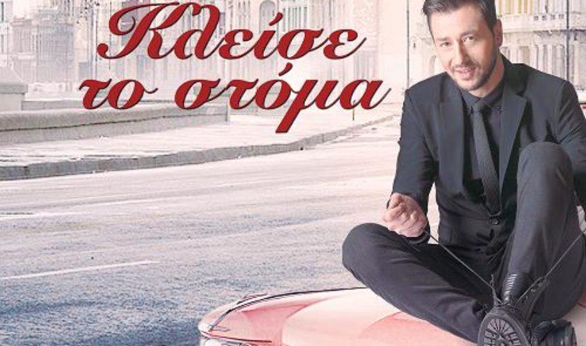 Πάνος Καλίδης – Κλείσε το στόμα | Α' μετάδοση από 08/07