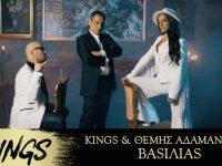 KINGS & ΘΕΜΗΣ ΑΔΑΜΑΝΤΙΔΗΣ – ΒΑΣΙΛΙΑΣ
