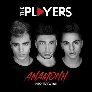 THE PLAYERS – ΑΝΑΜΟΝΗ
