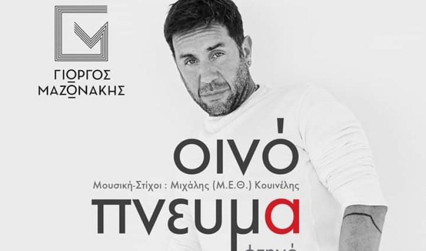 ΓΙΩΡΓΟΣ ΜΑΖΩΝΑΚΗΣ/ΝΕΟ ΤΡΑΓΟΥΔΙ