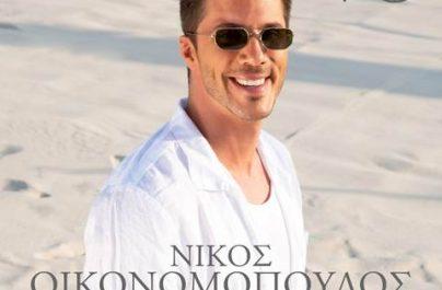 ΝΙΚΟΣ ΟΙΚΟΝΟΜΟΠΟΥΛΟΣ / ΝΕΟ ΤΡΑΓΟΥΔΙ