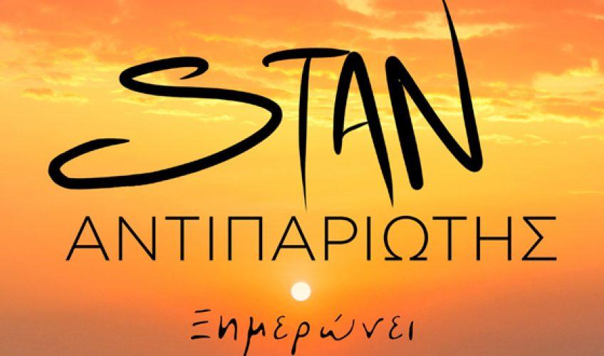 STAN ΑΝΤΙΠΑΡΙΩΤΗΣ / ΝΕΟ ΤΡΑΓΟΥΔΙ