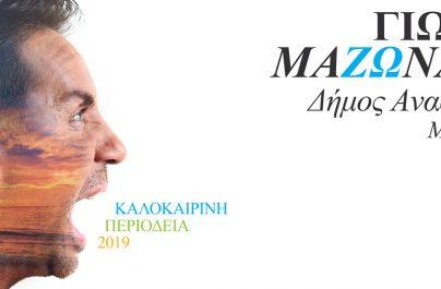ΓΙΩΡΓΟΣ ΜΑΖΩΝΑΚΗΣ / SUMMER TOUR