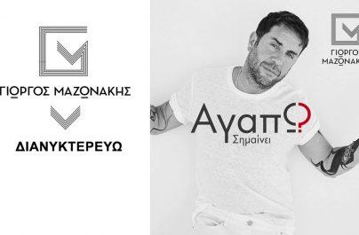 Ο Γιώργος Μαζωνάκης έντυσε με εικόνα τη νέα επιτυχία «Διανυκτερεύω»!