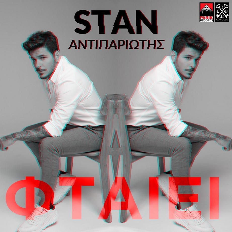 Stan «Φταίει» : Νέο τραγούδι