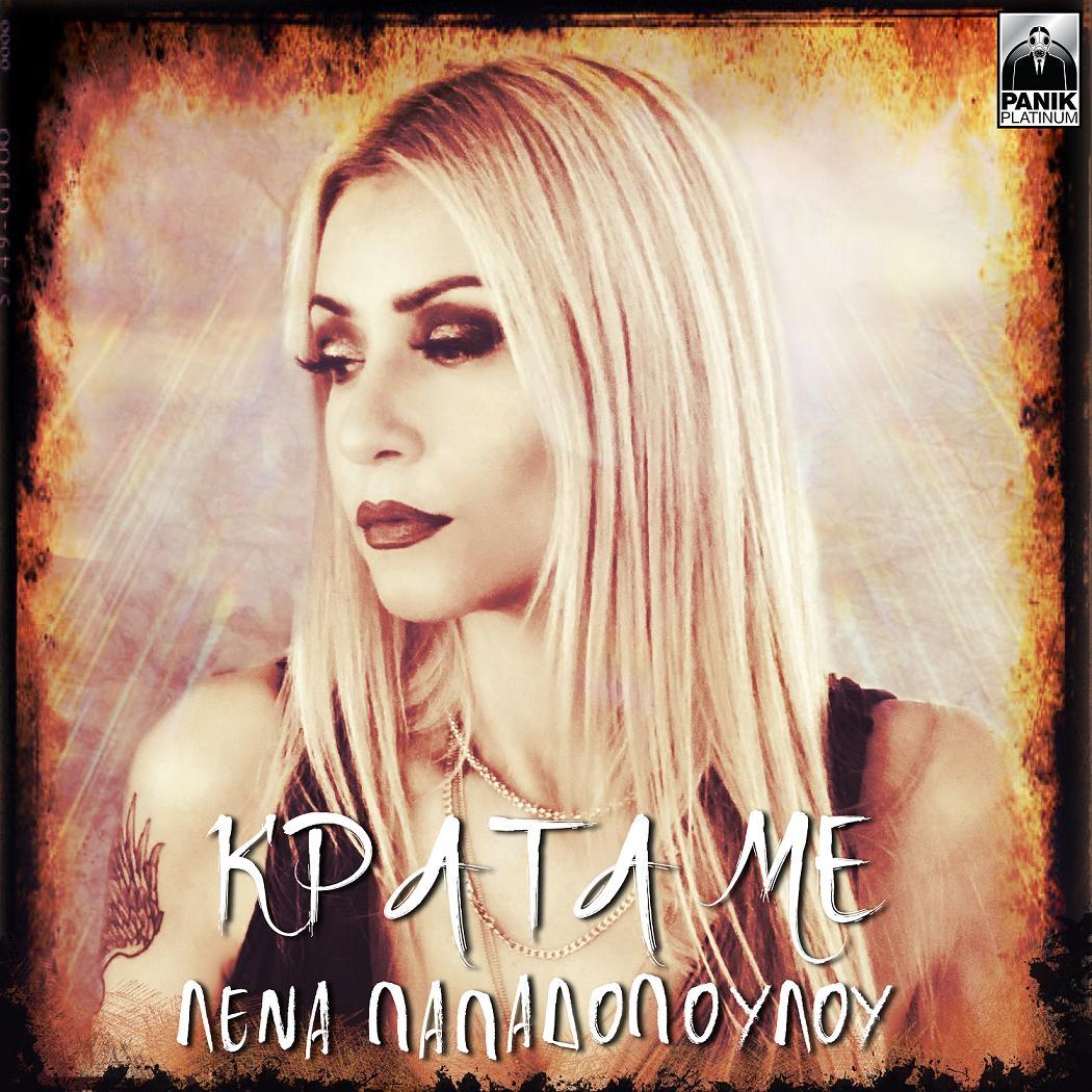 Λένα Παπαδοπούλου «Κράτα Με» : Αποκλειστικά στο Ρυθμό 89,2!!