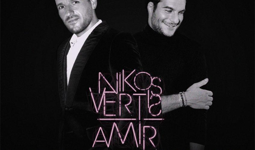 Νίκος Βέρτης & Amir – Η Λέξη Σ' Αγαπώ / Si On N'Aime Qu'Une Fois : Nέα αποκλειστικότητα!