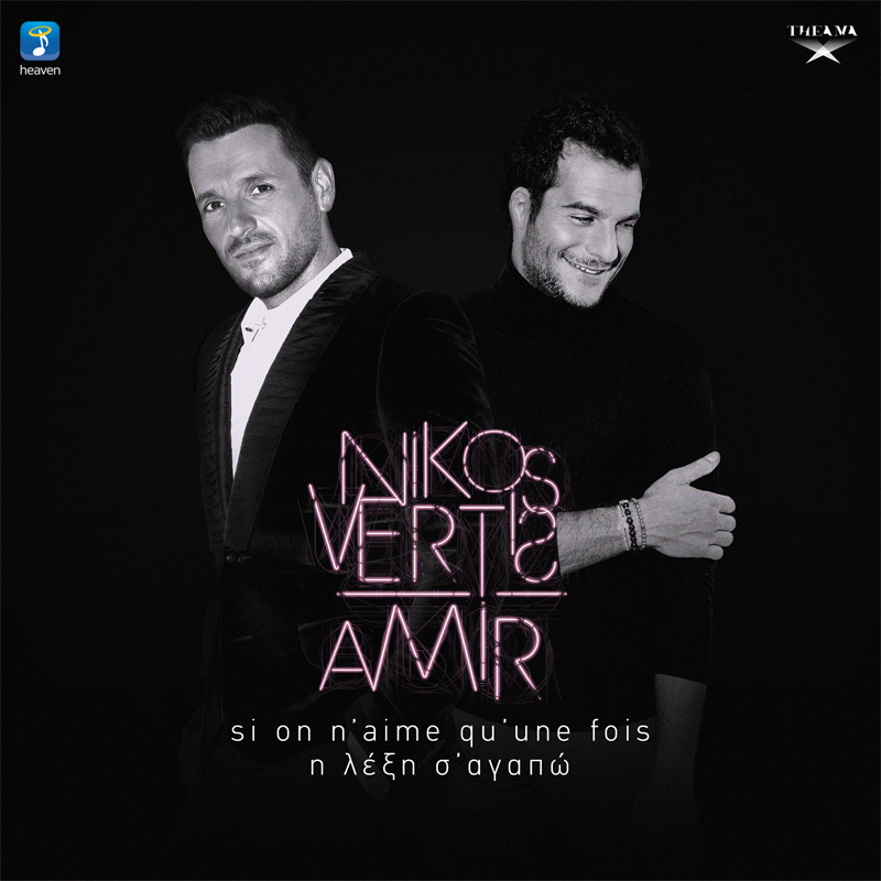 Νίκος Βέρτης & Amir – Η Λέξη Σ' Αγαπώ / Si On N'Aime Qu'Une Fois : Aποκλειστικά από 16/03 στο Ρυθμό 89,2!