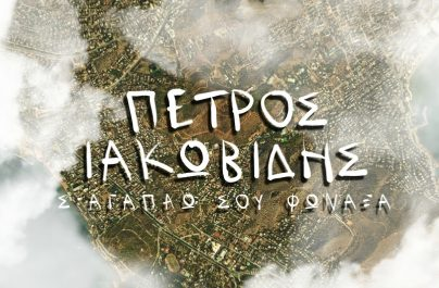 Ο Πέτρος Ιακωβίδης κυκλοφορεί νέο τραγούδι «Σ' Αγαπάω Σου Φώναξα»