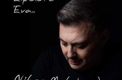 Νίκος Μακρόπουλος «Είμαστε ένα» : Νέα αποκλειστικότητα!