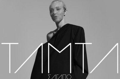 Τάμτα «Σ' Αγαπώ» : Νέο Single!