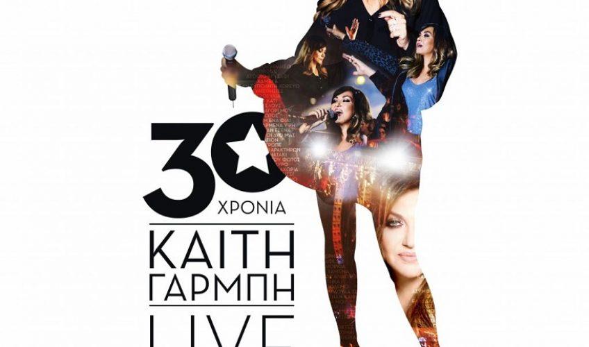 «30 Χρόνια Καίτη Γαρμπή Live»