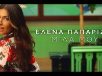 Έλενα Παπαρίζου «Μίλα Μου» : Nέο Music Video!