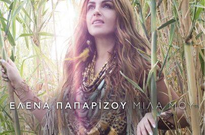 Έλενα Παπαρίζου «Μίλα Μου»: Nέα αποκλειστικότητα!