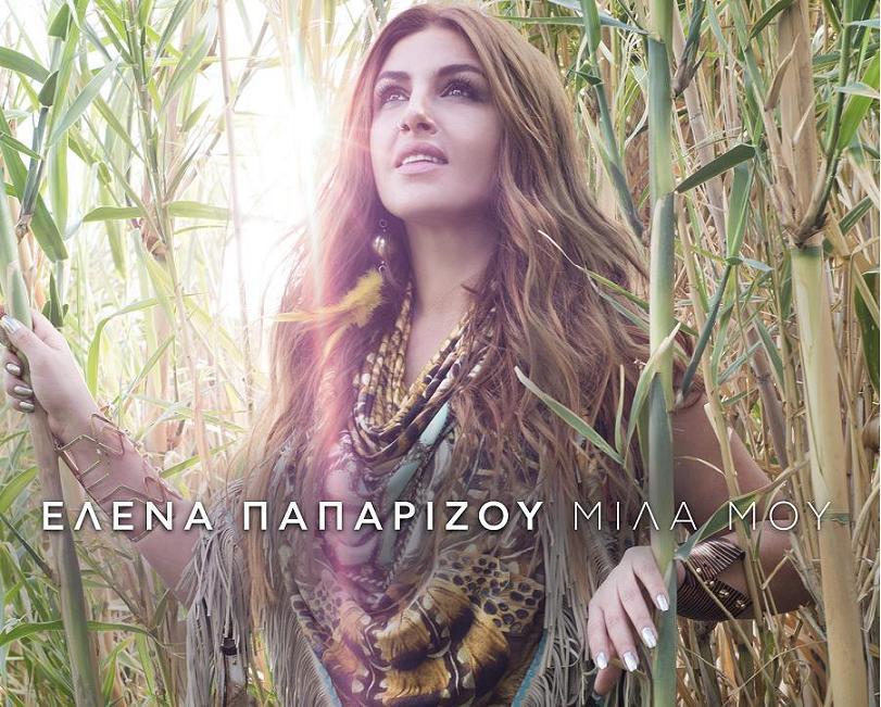 Ρυθμός 89,2/Έλενα Παπαρίζου «Μίλα Μου» : Αποκλειστικά από 18/05!