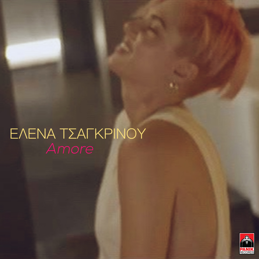 Έλενα Τσαγκρινού «Αmore»: Aποκλειστικά από 29/06 στο Ρυθμό 89,2!