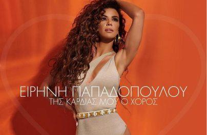 Ειρήνη Παπαδοπούλου «Της Καρδιάς Μου Ο Χορός»: Νέα αποκλειστικότητα στο Ρυθμό 89,2!