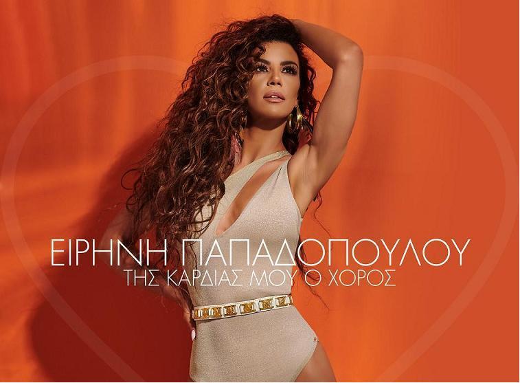 Ειρήνη Παπαδοπούλου «Της Καρδιάς Μου Ο Χορός»: Αποκλειστικά από 29/06 στο Ρυθμό 89,2!