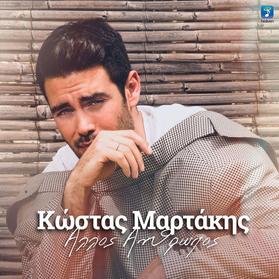 Ρυθμός 89,2/ Κώστας Μαρτάκης – Άλλος άνθρωπος : Aποκλειστικά από 08/06!
