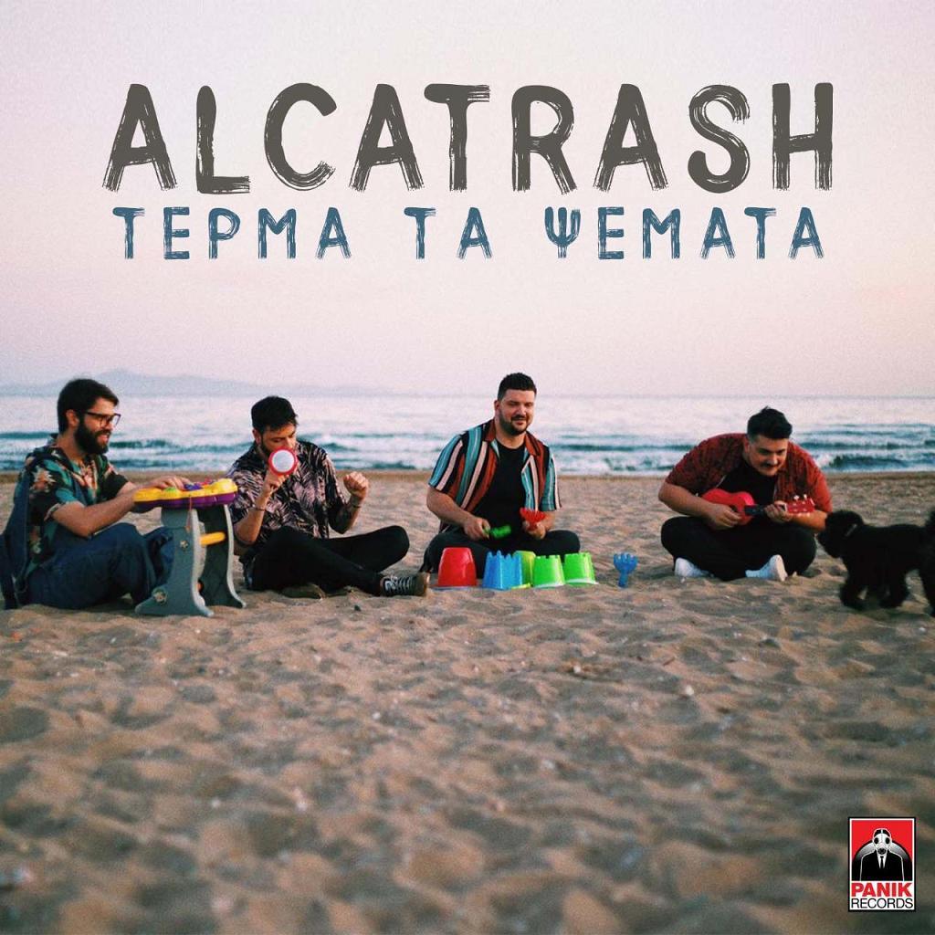 Alcatrash «Τέρμα Τα Ψέματα»: Aποκλειστικά από 22/06 στο Ρυθμό 89,2!