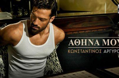 Κωνσταντίνος Αργυρός «Αθήνα Μου»: «Σαρώνει» με τη νέα επιτυχία του!