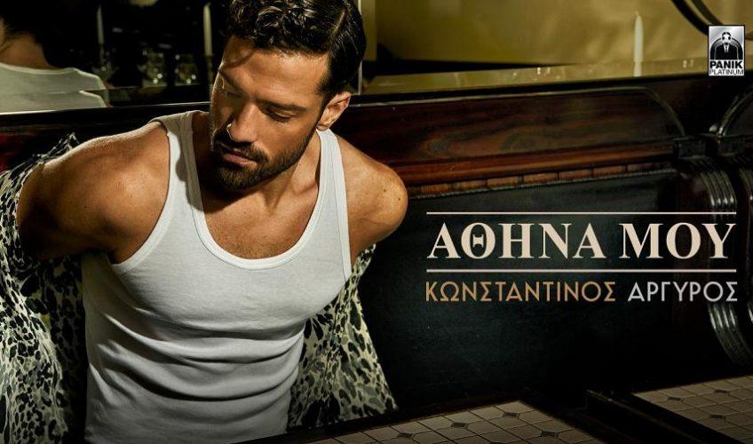 Κωνσταντίνος Αργυρός «Αθήνα Μου»: Η σαρωτική του επιτυχία συνεχίζεται!