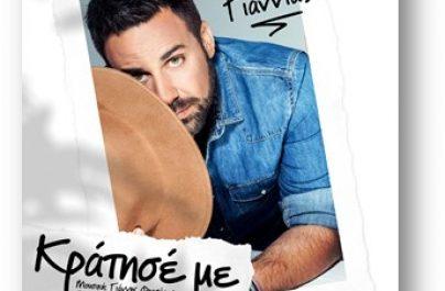 Γιώργος Γιαννιάς «Κράτησέ με»: Νέο Τραγούδι!