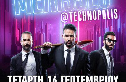 Μία και μοναδική συναυλία του αγαπημένου συγκροτήματος στην Αθήνα, την Τετάρτη 16 Σεπτεμβρίου!
