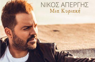 «Μια Κυριακή»: Πότε κυκλοφορεί το νέο τραγούδι του Νίκου Απέργη