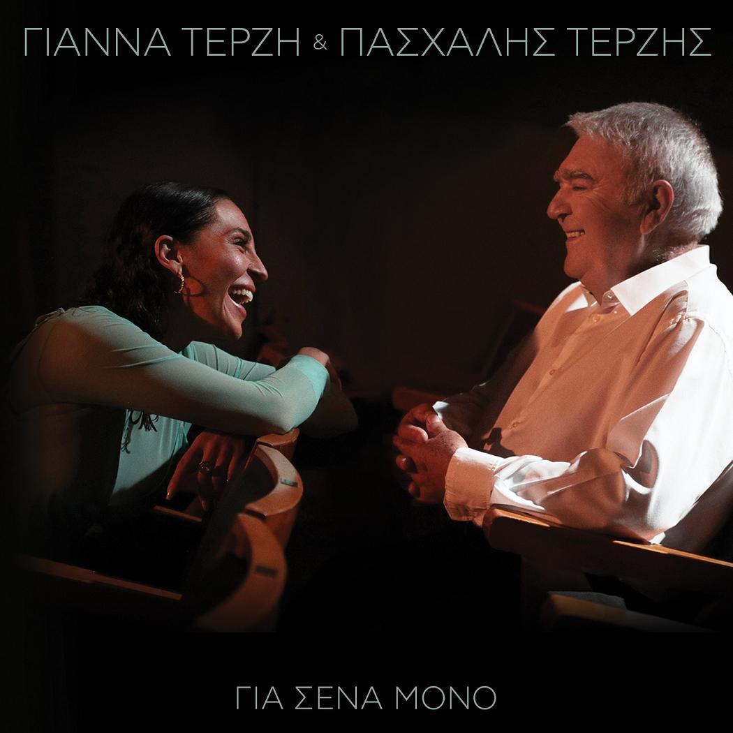 Γιάννα Τερζή & Πασχάλης Τερζής «Για Σένα Μόνο»: Aποκλειστικά από 21/09 στο Ρυθμό 89,2!
