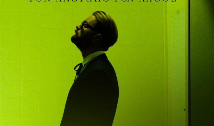 Ηλίας Βρεττός «Τον Άνθρωπο Τον Λάθος»: Νέο Τραγούδι