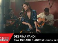 Δέσποινα Βανδή «Ένα Τσιγάρο Διαδρομή» : Νέο τραγούδι & Music Video!