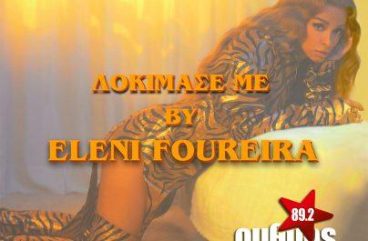 Ελένη Φουρέιρα «Δοκίμασέ Με» : Νέα αποκλειστικότητα!
