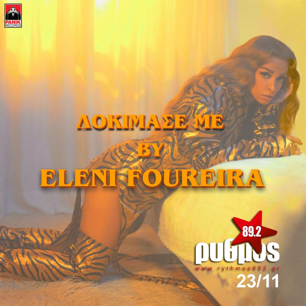 Ελένη Φουρέιρα «Δοκίμασέ Με» : Αποκλειστικά από 23/11 στο Ρυθμό 89,2!