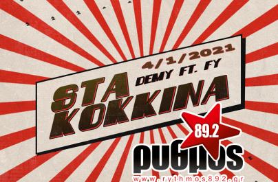 Demy ft. FY «Στα Κόκκινα» : Νέα αποκλεστικότητα!