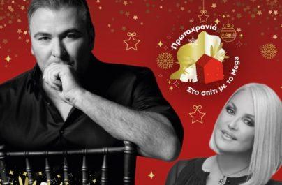 Πρωτοχρονιά με τον Αντώνη Ρέμο και τη Ρούλα Κορομηλά στο Mega!