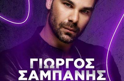 """Ο Γιώργος Σαμπάνης LIVE στη μεγαλύτερη """"ONLINE"""" συναυλία της χρονιάς!"""