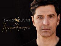 Σάκης Ρουβάς «Υπεράνθρωπος» : Aποκλειστικά από  25/01 στο Ρυθμό 89,2