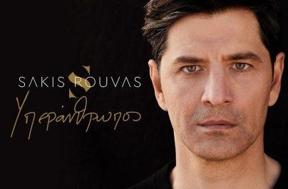 Σάκης Ρουβάς «Υπεράνθρωπος» : Nέα αποκλεστικότητα!